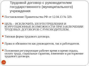 Постановление Правительства РФ от 12.04.13 № 329. Постановление Правительства РФ