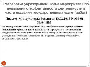 Письмо Минкультуры России от 13.02.2013 N 988-01-39/04-НМ Письмо Минкультуры Рос