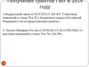 """1.Федеральный закон от 02.07.2013 N 181-ФЗ """"О внесении изменений в статьи 7"""