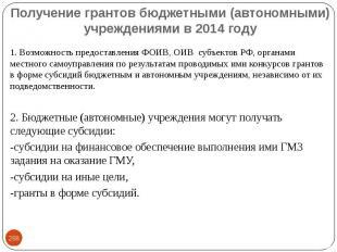 1. Возможность предоставления ФОИВ, ОИВ субъектов РФ, органами местного самоупра