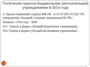 """3. Проект изменений в приказ МФ РФ от 01.07.2013 N 65н """"Об утверждении Указ"""
