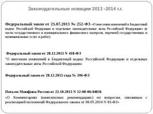 Федеральный закон от 23.07.2013 № 252-ФЗ «О внесении изменений в Бюджетный кодек