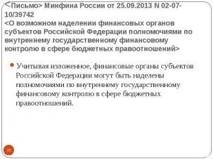 Учитывая изложенное, финансовые органы субъектов Российской Федерации могут быть