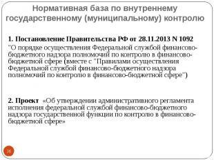 1. Постановление Правительства РФ от 28.11.2013 N 1092 1. Постановление Правител