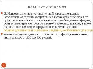 3. Непредставление в установленный законодательством Российской Федерации о стра