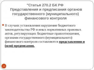 В случаях установления нарушения бюджетного законодательства РФ и иных нормативн
