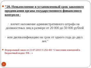 """""""20. Невыполнение в установленный срок законного предписания органа государ"""