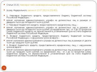 Статья 15.15. Невозврат либо несвоевременный возврат бюджетного кредита Статья 1