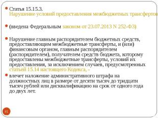 Статья 15.15.3. Нарушение условий предоставления межбюджетных трансфертов Статья