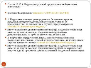 Статья 15.15.4. Нарушение условий предоставления бюджетных инвестиций Статья 15.