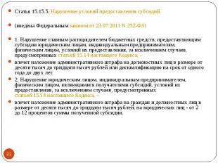 Статья 15.15.5. Нарушение условий предоставления субсидий Статья 15.15.5. Наруше
