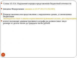 Статья 15.15.6. Нарушение порядка представления бюджетной отчетности Статья 15.1