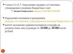 Статья 15.15.7. Нарушение порядка составления, утверждения и ведения бюджетных с