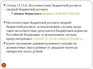 Статья 15.15.9. Несоответствие бюджетной росписи сводной бюджетной росписи Стать