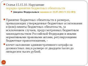 Статья 15.15.10. Нарушение порядка принятия бюджетных обязательств Статья 15.15.