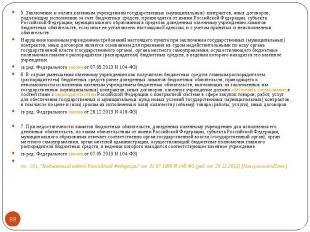 5. Заключение и оплата казенным учреждением государственных (муниципальных) конт