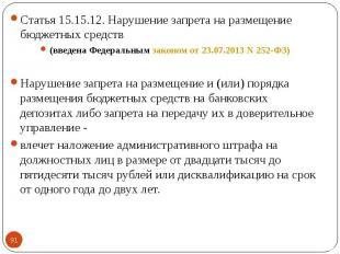 Статья 15.15.12. Нарушение запрета на размещение бюджетных средств Статья 15.15.
