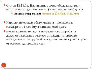 Статья 15.15.13. Нарушение сроков обслуживания и погашения государственного (мун