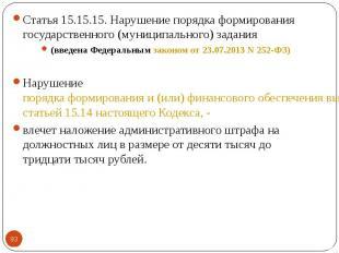 Статья 15.15.15. Нарушение порядка формирования государственного (муниципального