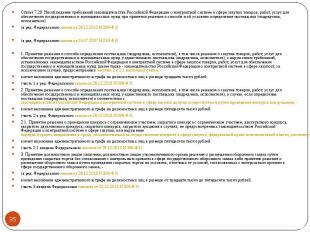 Статья 7.29. Несоблюдение требований законодательства Российской Федерации о кон