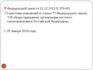 Федеральный закон от 21.12.2013 N 370-ФЗ Федеральный закон от 21.12.2013 N 370-Ф