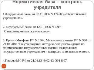 1.Федеральный закон от 03.11.2006 N 174-ФЗ «Об автономных учреждениях». 1.Федера