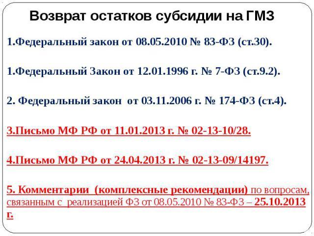 1.Федеральный закон от 08.05.2010 № 83-ФЗ (ст.30). 1.Федеральный закон от 08.05.2010 № 83-ФЗ (ст.30). 1.Федеральный Закон от 12.01.1996 г. № 7-ФЗ (ст.9.2). 2. Федеральный закон от 03.11.2006 г. № 174-ФЗ (ст.4). 3.Письмо МФ РФ от 11.01.2013 г. № 02-1…