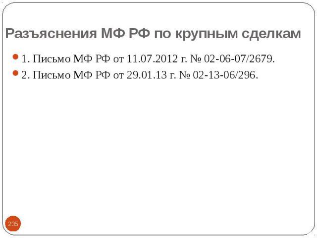 1. Письмо МФ РФ от 11.07.2012 г. № 02-06-07/2679. 1. Письмо МФ РФ от 11.07.2012 г. № 02-06-07/2679. 2. Письмо МФ РФ от 29.01.13 г. № 02-13-06/296.