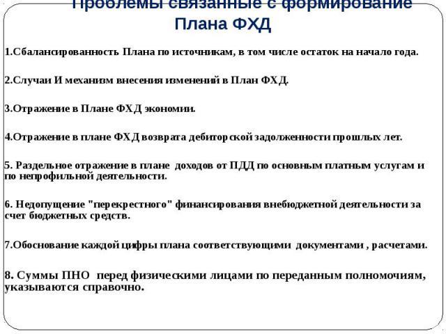 1.Сбалансированность Плана по источникам, в том числе остаток на начало года. 1.Сбалансированность Плана по источникам, в том числе остаток на начало года. 2.Случаи И механизм внесения изменений в План ФХД. 3.Отражение в Плане ФХД экономии. 4.Отраже…