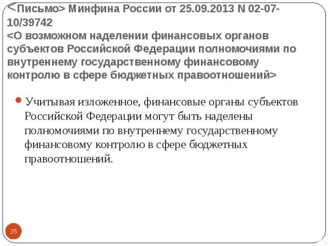 Учитывая изложенное, финансовые органы субъектов Российской Федерации могут быть наделены полномочиями по внутреннему государственному финансовому контролю в сфере бюджетных правоотношений. Учитывая изложенное, финансовые органы субъектов Российской…