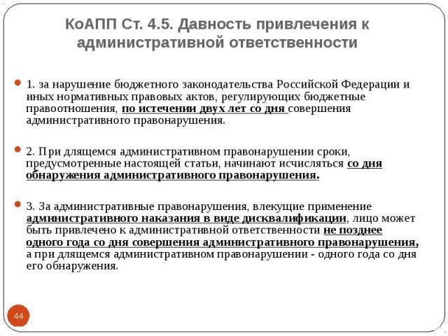1. за нарушение бюджетного законодательства Российской Федерации и иных нормативных правовых актов, регулирующих бюджетные правоотношения, по истечении двух лет со дня совершения административного правонарушения. 1. за нарушение бюджетного законодат…