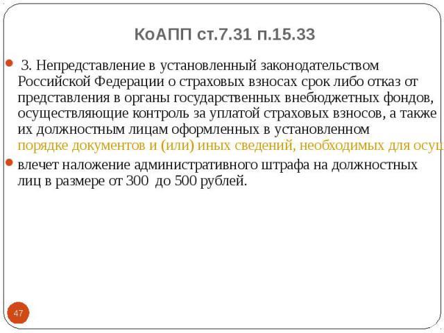 3. Непредставление в установленный законодательством Российской Федерации о страховых взносах срок либо отказ от представления в органы государственных внебюджетных фондов, осуществляющие контроль за уплатой страховых взносов, а также их должностным…