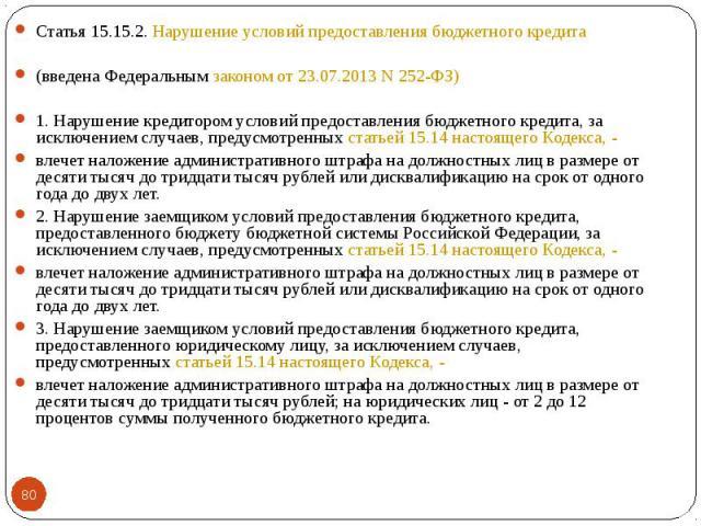 Статья 15.15.2. Нарушение условий предоставления бюджетного кредита Статья 15.15.2. Нарушение условий предоставления бюджетного кредита (введена Федеральным законом от 23.07.2013 N 252-ФЗ) 1. Нарушение кредитором условий предоставления бюджетного кр…