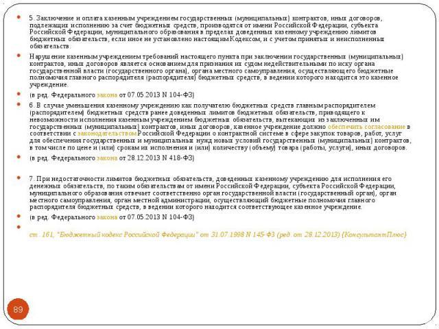5. Заключение и оплата казенным учреждением государственных (муниципальных) контрактов, иных договоров, подлежащих исполнению за счет бюджетных средств, производятся от имени Российской Федерации, субъекта Российской Федерации, муниципального образо…