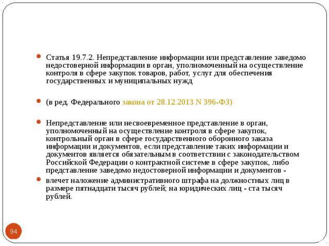 Статья 19.7.2. Непредставление информации или представление заведомо недостоверной информации в орган, уполномоченный на осуществление контроля в сфере закупок товаров, работ, услуг для обеспечения государственных и муниципальных нужд Статья 19.7.2.…