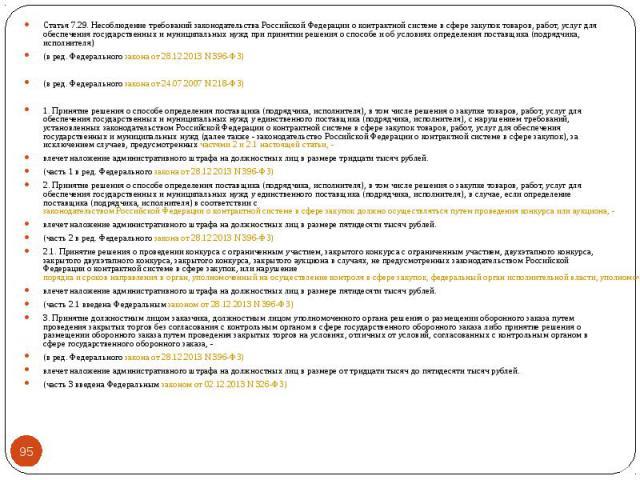 Статья 7.29. Несоблюдение требований законодательства Российской Федерации о контрактной системе в сфере закупок товаров, работ, услуг для обеспечения государственных и муниципальных нужд при принятии решения о способе и об условиях определения пост…