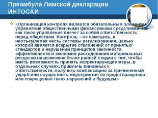 Преамбула Лимской декларации ИНТОСАИ «Организация контроля является обязательным