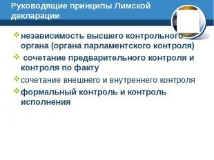 Руководящие принципы Лимской декларации независимость высшего контрольного орган