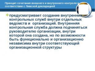 Принцип сочетания внешнего и внутреннего контроля в соответствии с Лимской декла