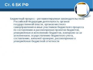 Ст. 6 БК РФ Бюджетный процесс - регламентируемая законодательством Российской Фе