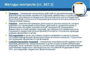 Методы контроля (ст. 267.1) Проверка - совершение контрольных действий по докуме