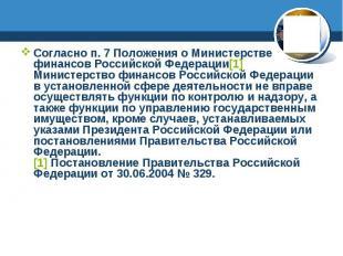 Согласно п. 7 Положения о Министерстве финансов Российской Федерации[1] Министер