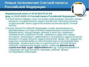 Новые полномочия Счетной палаты Российской Федерации Федеральный закон от 05.04.