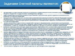 Задачами Счетной палаты являются: организация и осуществление контроля за целевы