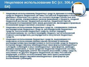 Нецелевое использование БС (ст. 306.4 БК) Нецелевым использованием бюджетных сре