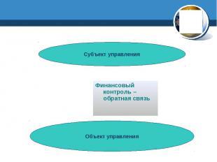 Финансовый контроль – обратная связь Финансовый контроль – обратная связь