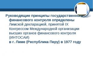 Руководящие принципы государственного финансового контроля определены Лимской де