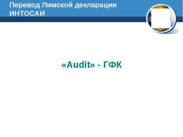 Перевод Лимской декларации ИНТОСАИ «Audit» - ГФК