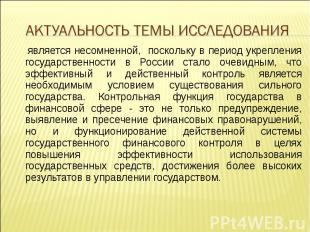 является несомненной, поскольку в период укрепления государственности в России с