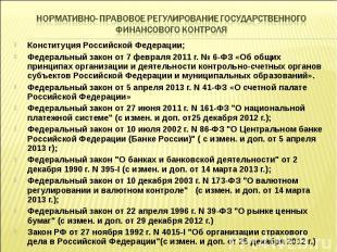 Конституция Российской Федерации; Конституция Российской Федерации; Федеральный